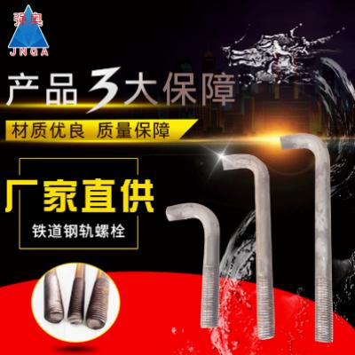 厂家地脚预埋螺栓铁道钢轨螺栓钢结构预埋件定制建筑地脚螺栓,零部件产品,连接件,紧固件,,,